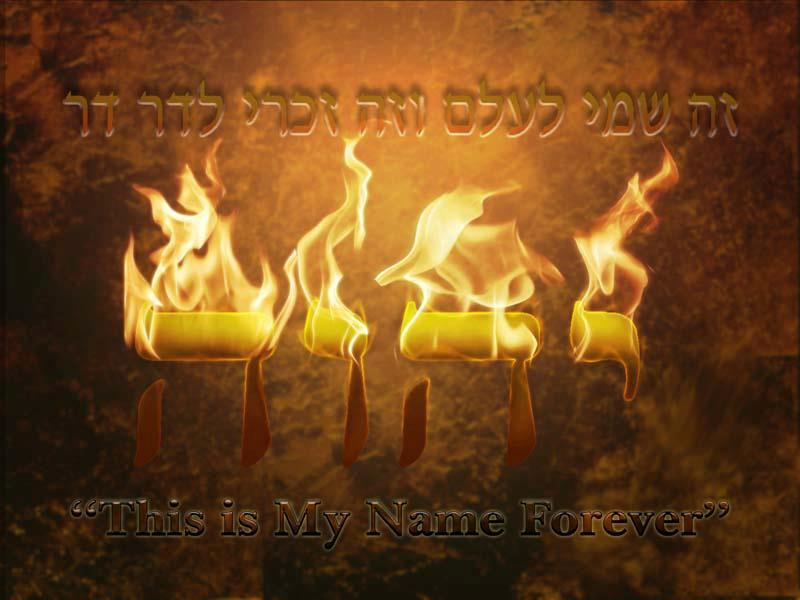 YHVH the letters of fire